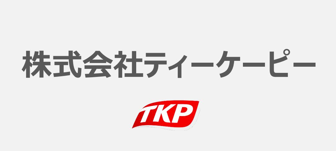 3479 TKP(ティーケーピー)の業績について考察してみた