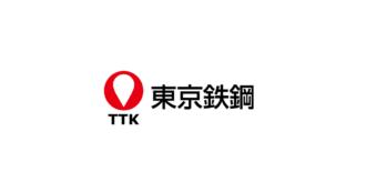 5445 東京鐵鋼の業績について考察してみた