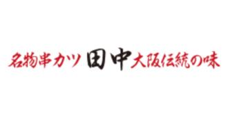 3547 串カツ田中ホールディングスの業績について考察してみた