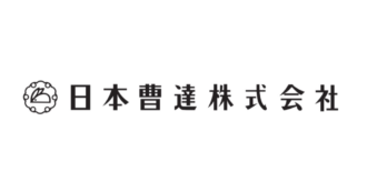 4041 日本曹達の業績について考察してみた