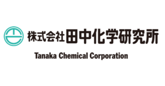 4080 田中化学研究所の業績について考察してみた