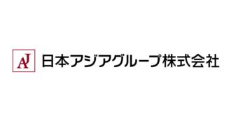3751 日本アジアグループの業績について考察してみた