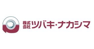 6464 ツバキ・ナカシマの業績について考察してみた