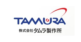 6768 タムラ製作所の業績について考察してみた