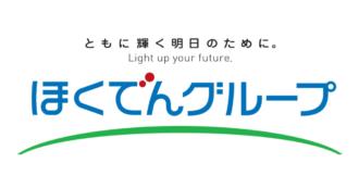 9509 北海道電力の業績について考察してみた